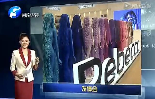 河南卫视:第6届中国发博会在郑州开幕