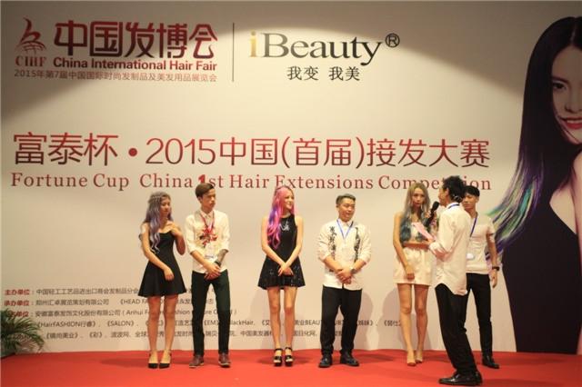 第2届中国接发大赛