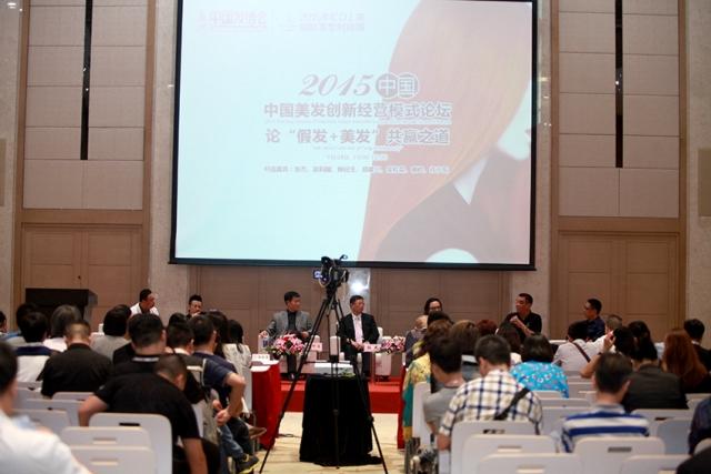 第3届中国美发创新经营模式论坛