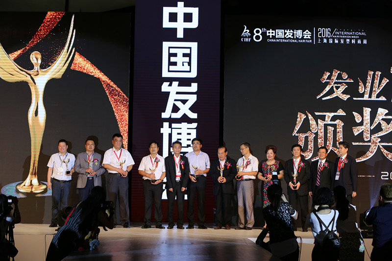 发业10年 颁奖盛典