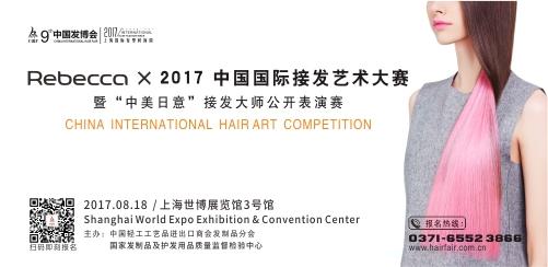 RebeccaX2017中国国际接发艺术大赛