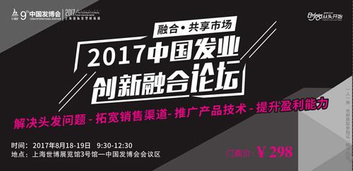 2017中国增发、植发、养发融合大会