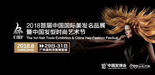 第4届ICD中国发型时尚周暨