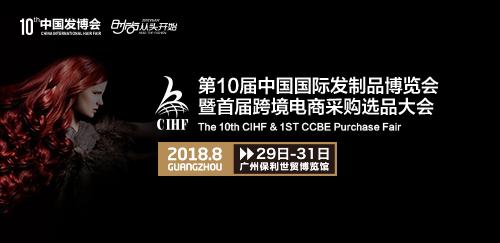 第10届中国发博会暨首届跨