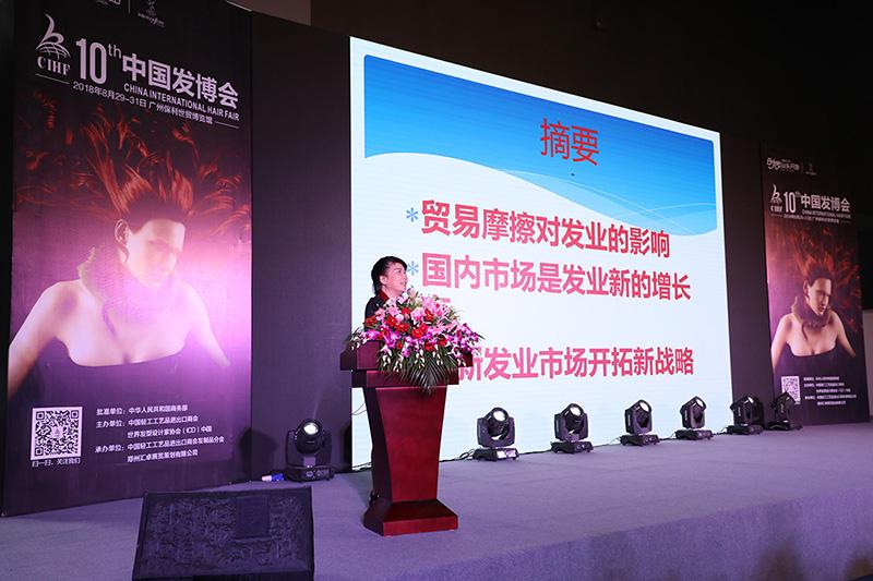 2018中国发妆发展高峰论坛