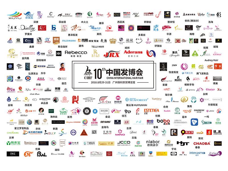 2018第十届中国发博会宣传片
