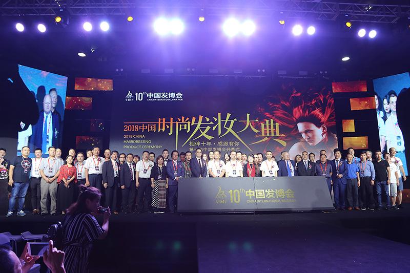 2018中国时尚发妆大典