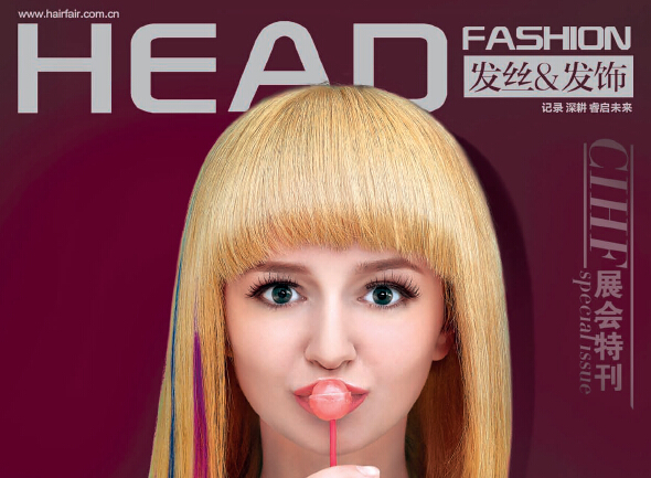 《HEAD FASHION发丝发饰》杂志第11期(展会特刊)