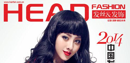 《HEAD FASHION发丝发饰》杂志第12期