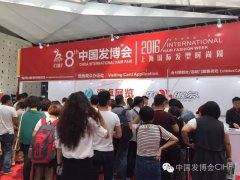 精彩回顾:第8届中国发博会暨上