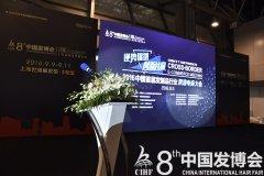 2016中国首届发制品行业跨境电商大会