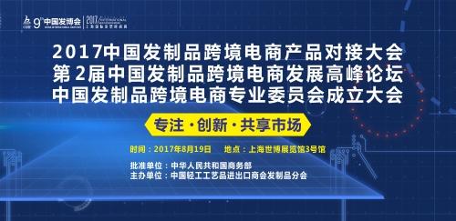 2017中国发制品行业跨境电商发展峰会