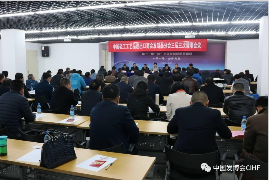 中国轻工工艺品进出口商会发制品分会三