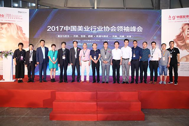 2017中国美业行业协会领袖峰会