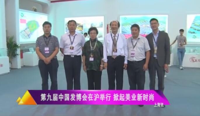第九届中国发博会在沪举