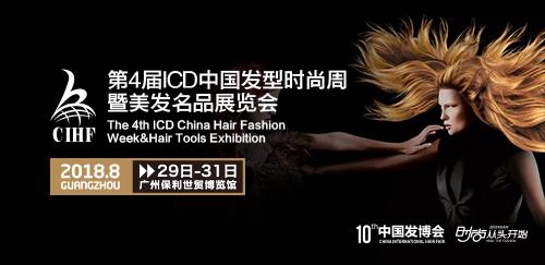 第4届ICD中国发型时尚周暨美发名品展览会