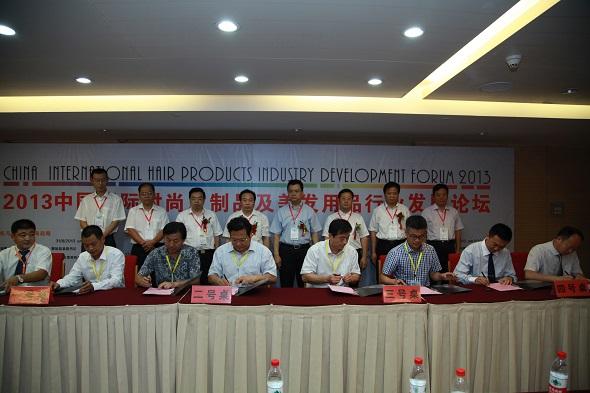 2013·第五届中国国际发制