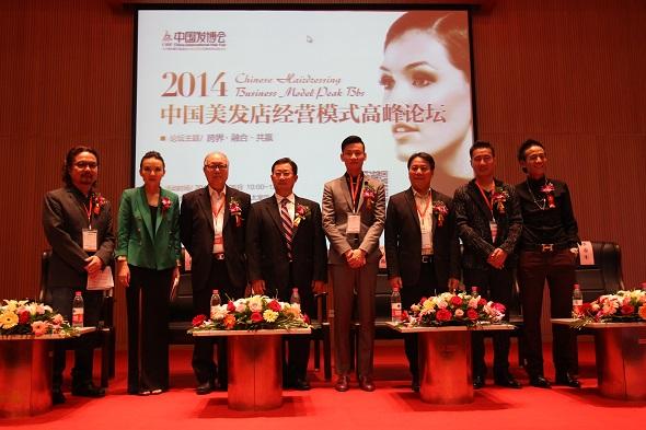 2014·第六届中国国际发制