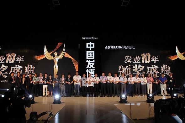 2016·第八届中国发博会
