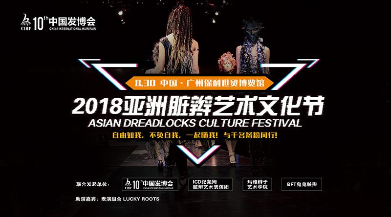 2018亚洲脏辫艺术文化节