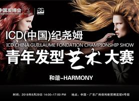 ICD(中国)纪尧姆青年发型艺术大赛