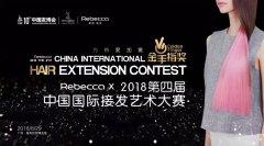 第4届中国国际接发艺术大赛