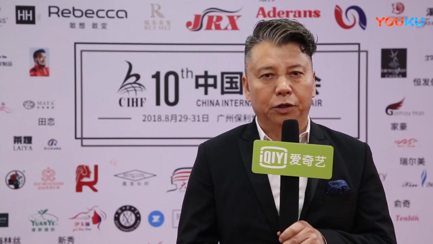 发博会专访:中国美发美容协会会长 唐德高