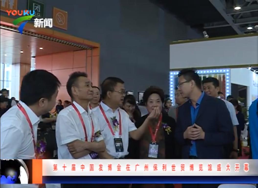 第十届中国发博会在广州