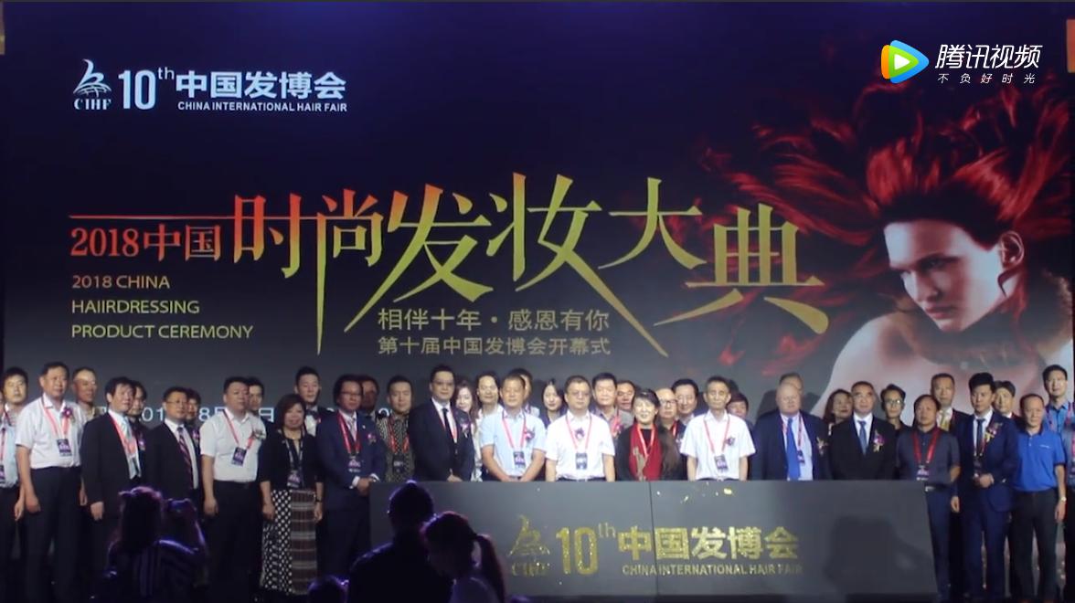 融合、共享、时尚、艺术 第十届中国发博会正式拉开帷