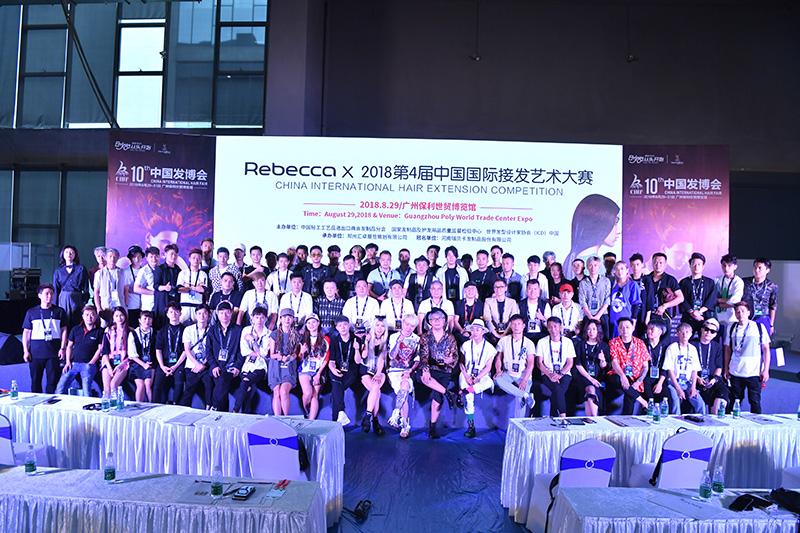 2018第四届中国国际接发艺术大赛