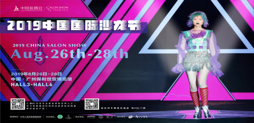 2019 CHINA SALON SHOW