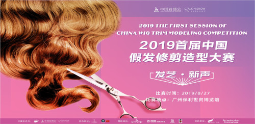 重要公告|2019首届中国假发修剪造型大赛选手报名今日开始!