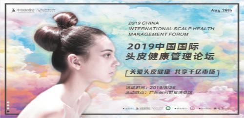 8.26·广州|四国头皮专家:教你掘金千亿市场