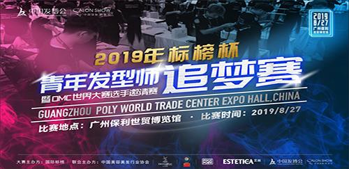 标榜杯青年发型师追梦赛|寻找中国优秀发型师,让世界看到中国!
