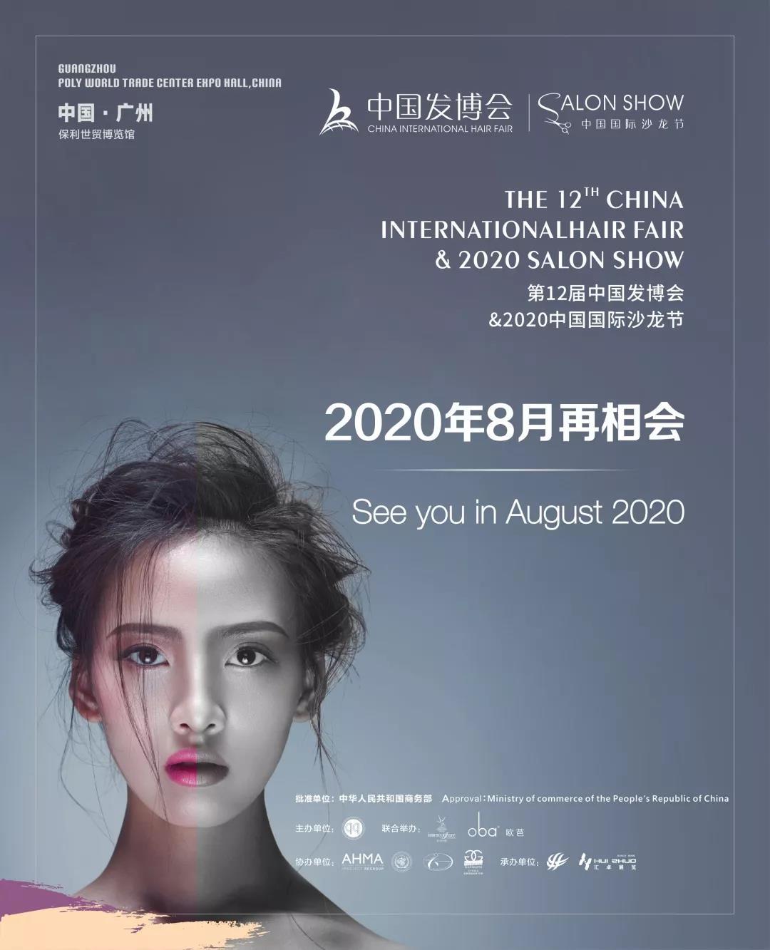 第11届中国发博会&2019中国国际